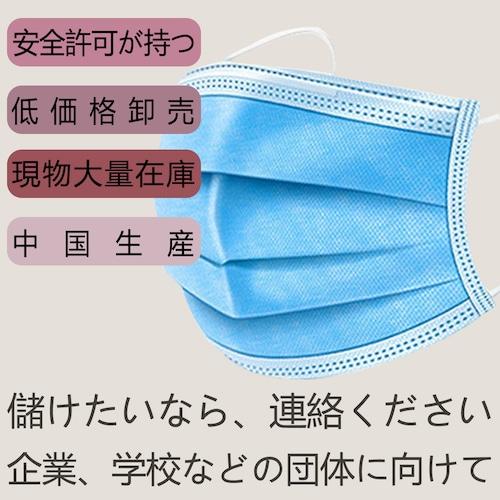 マスク 50枚入 ブルー 送料無料 3層構造 使い捨てマスク 不織布マスク ウィルス対策 飛沫 99%カット 花粉対策 風邪予防 飛沫カット PM2.5対応 大人 男女兼用 防護 花粉 防塵 レギュラーサイズ 不織布マスク(三層構造BEP99%)