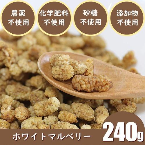 ホワイトマルベリー(240g)ドライフルーツ 農薬不使用 化学肥料不使用 砂糖不使用 無添加 スーパーフード