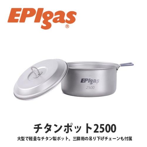 EPIgas(イーピーアイ ガス) チタンポット2500 軽量 高耐久性 携帯 アウトドア クッカー 鍋 キャンプ グッズ サバイバル T-8011