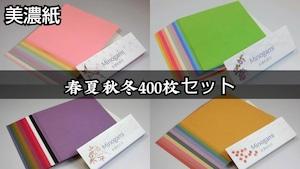 美濃紙春夏秋冬 四季折々セット 15cm×15cm 40色×10枚 400枚セット