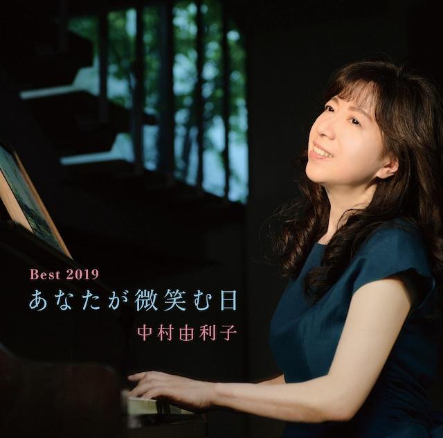 CD「Best2019 あなたが微笑む日」