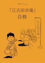 ねりうた #03 「江古田市場」ダウンロード版