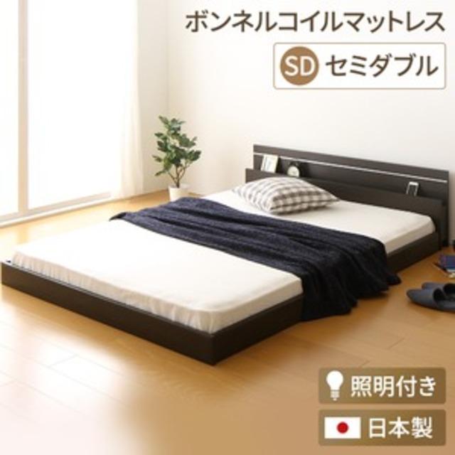 日本製 フロアベッド 照明付き 連結ベッド  セミダブル(ボンネルコイルマットレス付き)『NOIE』ノイエ ダークブラウン   【代引不可】