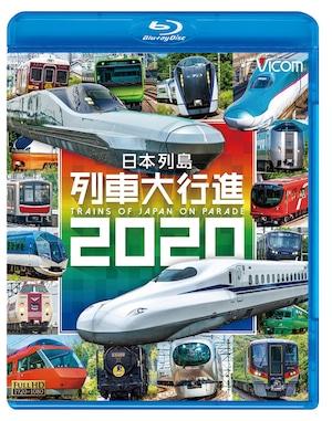 日本列島列車大行進2020 Blu-ray 特典:ポストカードセット