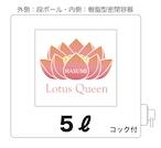 ★別サイトで受付中・ロータスクィーン・5リットル(付属無)