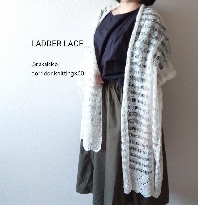 ラダーレース 編み物キット byコリドーニッティング