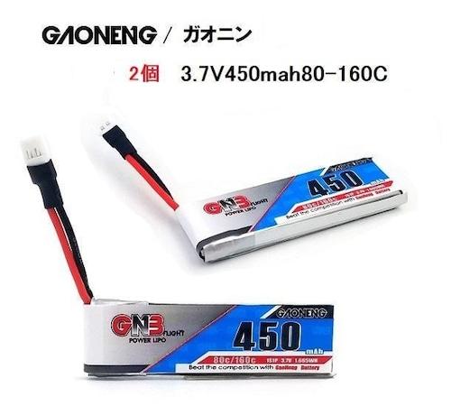 NH2111,2個セット特価◆GNB(ガオニン)450MAH 1S 3.7V  80-160C (K110用にNeoHeliオリジナル5 cm充電線&プラグはMolex-51005)