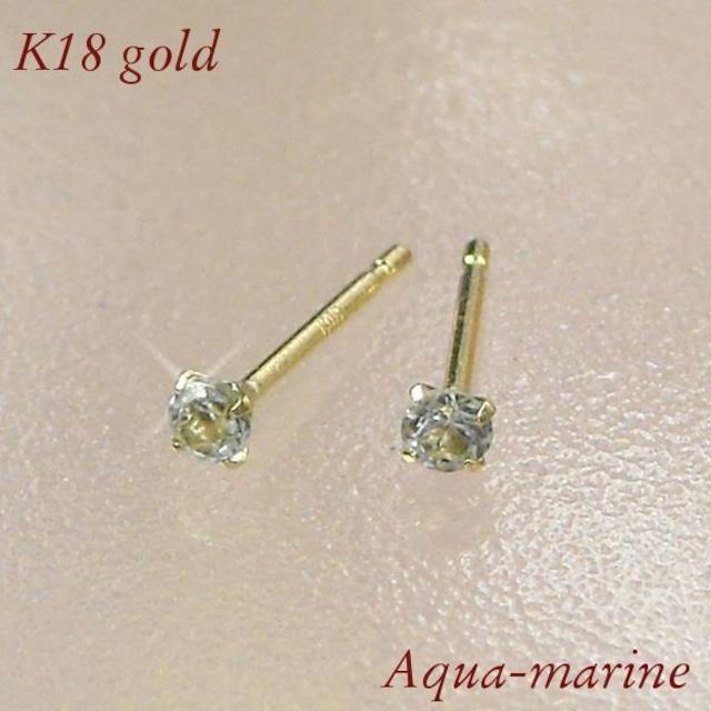 アクアマリン ピアス k18 天然石 3月誕生石 一粒 18金ゴールド レディース 4本爪 シンプル