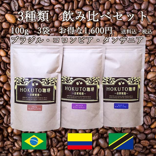 自家焙煎コーヒー 3種類飲み比べセット 100g×3袋 お得 1,600円 送料込・税込