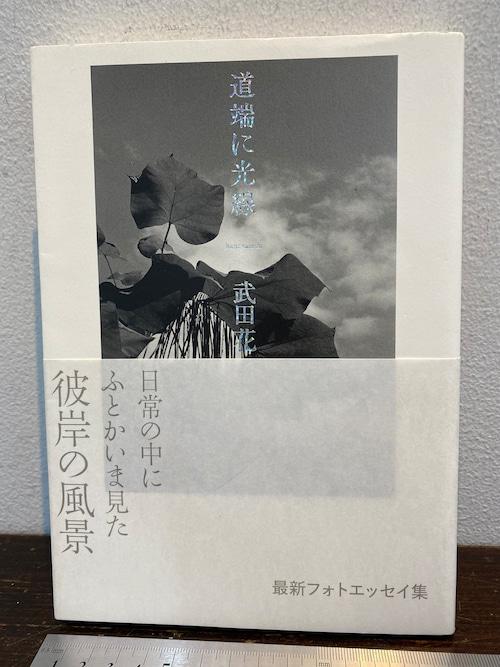 道端に光線 武田花 フォトエッセイ集