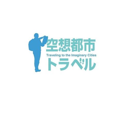 空想都市トラベル Prototype 〜大富豪が残した暗号〜