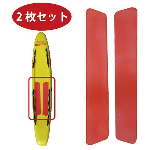 【送料実費:要ご確認】GUARD ガード  レスキューボード用ロングニーパッド 2枚組セット boardpad