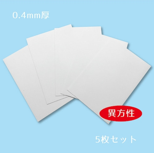 超薄型 異方性 強力マグネットシート 白マット 0.4㎜厚x320㎜x220㎜ 5枚セット