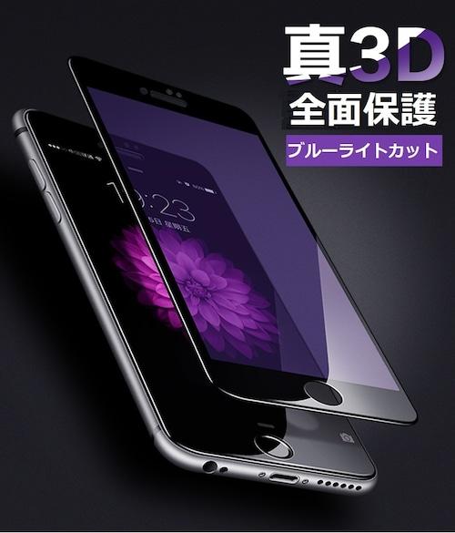 iPhone 8 Plus 全面保護 強化ガラス 保護フィルム ブルーライトカット 日本硝子 新型 アイフォン スマホ 液晶割れ防止 貼り付け簡単 超おすすめ