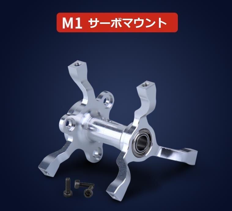 ◆OSHM1006  M1メタルサーボマウント  ベアリング1個組み込み済み(ネオヘリでM1購入者のみ購入可)