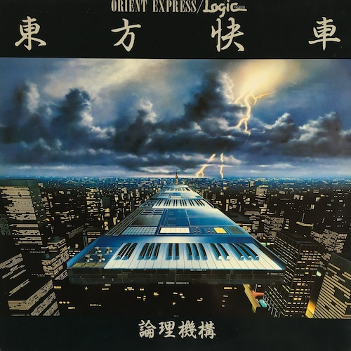 【LP・蘭盤】Logic System  / Orient Express
