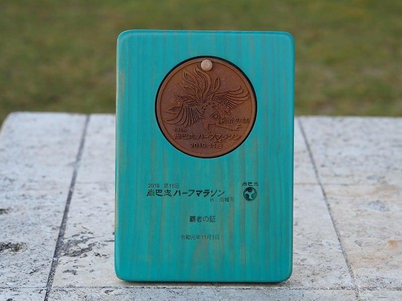 第18回 尚巴志ハーフマラソン「覇者の証」を飾る「頑張った自分へのご褒美 楯」 ブルー