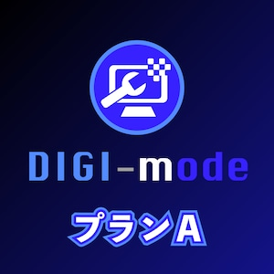 DIGI-mode:プランA/あなたのご希望に合わせた動画を制作します!!!