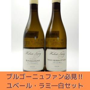 【送料無料】ブルゴーニュファン必見! ユベール ラミ―白2本セット(冷蔵便)