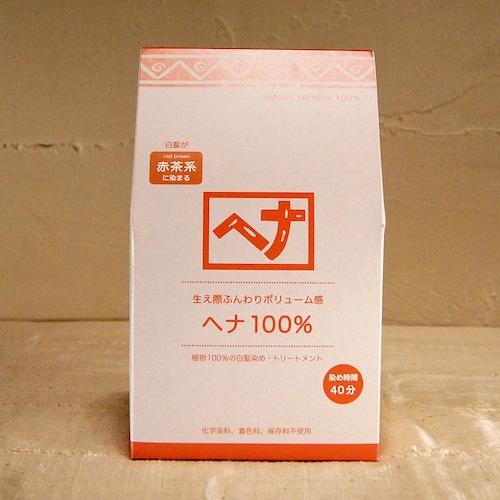 【ナイアード】ヘナ 100%(徳用サイズ)
