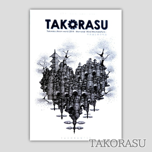本 - 不思議な街の物語 - TAKORASU(タコラス) - no2-tak-01