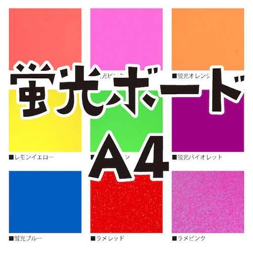 【シール商品をA4応援ボードの完成品にします】【オプション】