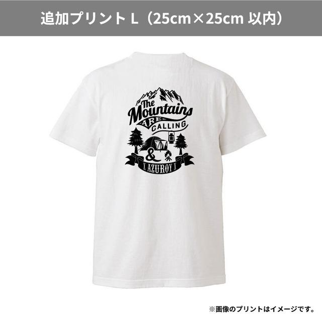 追加プリントLサイズ (Tシャツ、パーカー等共通)