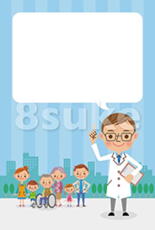 イラスト素材:医者と家族テンプレート/吹き出しあり(ベクター・JPG)