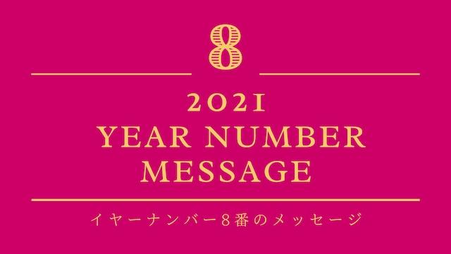 【2021年】8番のイヤーナンバーメッセージ