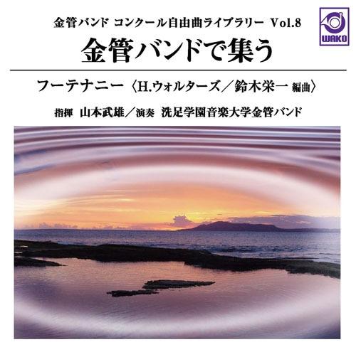 金管バンドコンクール自由曲ライブラリー Vol.8 金管バンドで集う「フーテナニー」(WKCD-0099)