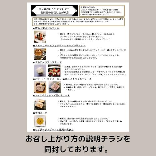 贅沢フルコースセット@中目黒BistroBolero (フレンチ惣菜 フランス料理 ギフト)【冷凍便】の商品画像12