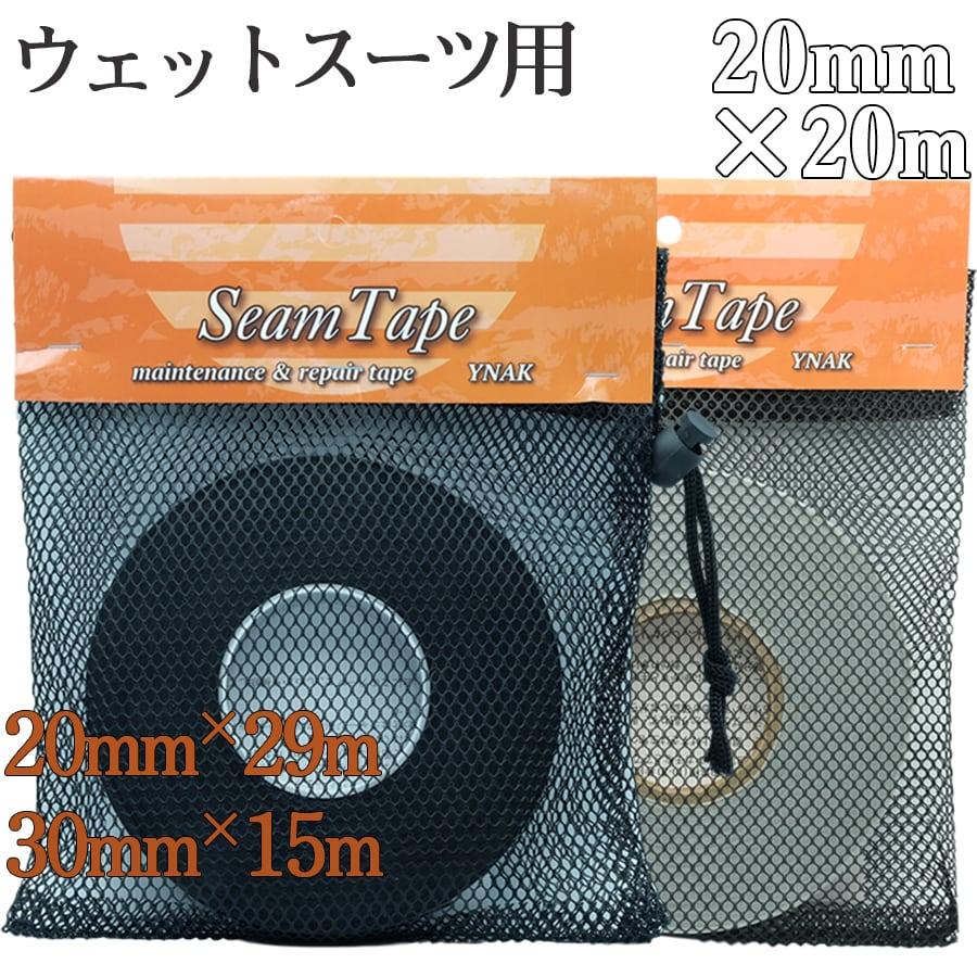 シームテープ ウェットスーツ マリンウェア 補修 リペア メンテナンス 用 強力 ジャージ 伸縮素材 アイロン式 幅20mm×20m ブラック グレー YNAK