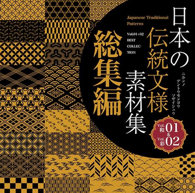 日本の伝統文様素材集1+2総集編