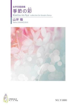 Y10001 季節の彩(女声合唱、ピアノ/山岸徹/楽譜)