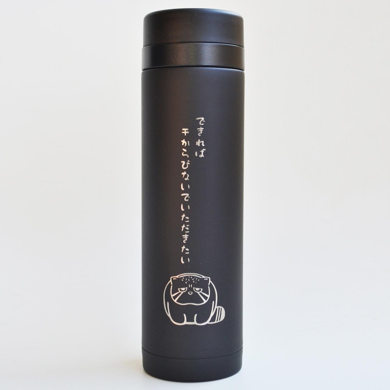 サーモボトルタンブラー★マヌルネコ【ブラック】