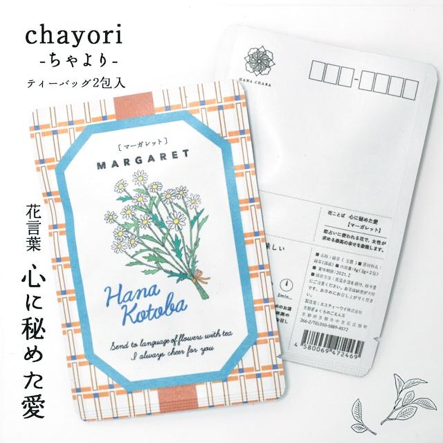 マーガレット|chayori 花言葉シリーズ|玉露ティーバッグ2包入|お茶入りポストカード