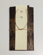 和紙のお祝儀袋セット(濃茶色)