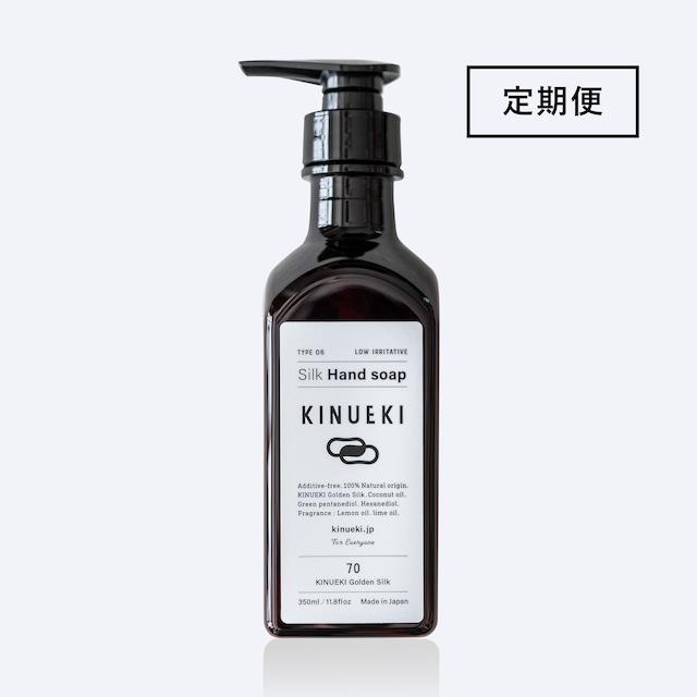 KINUEKI ハンドソープ【定期便】