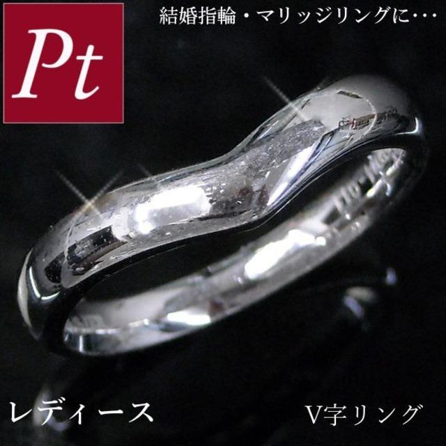 リング v字 プラチナ マリッジリング 結婚指輪 50代 40代 指輪 レディース pt900 30代 20代