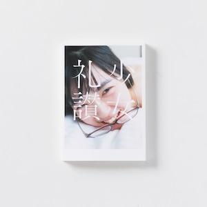 青山裕企 83rd:写真集『少女礼讃{Naked}Ⅱ』