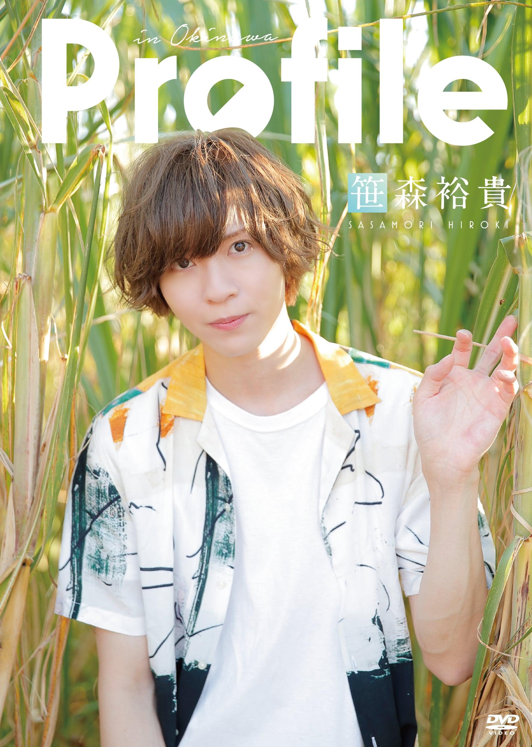 笹森裕貴1st DVD『Profile』