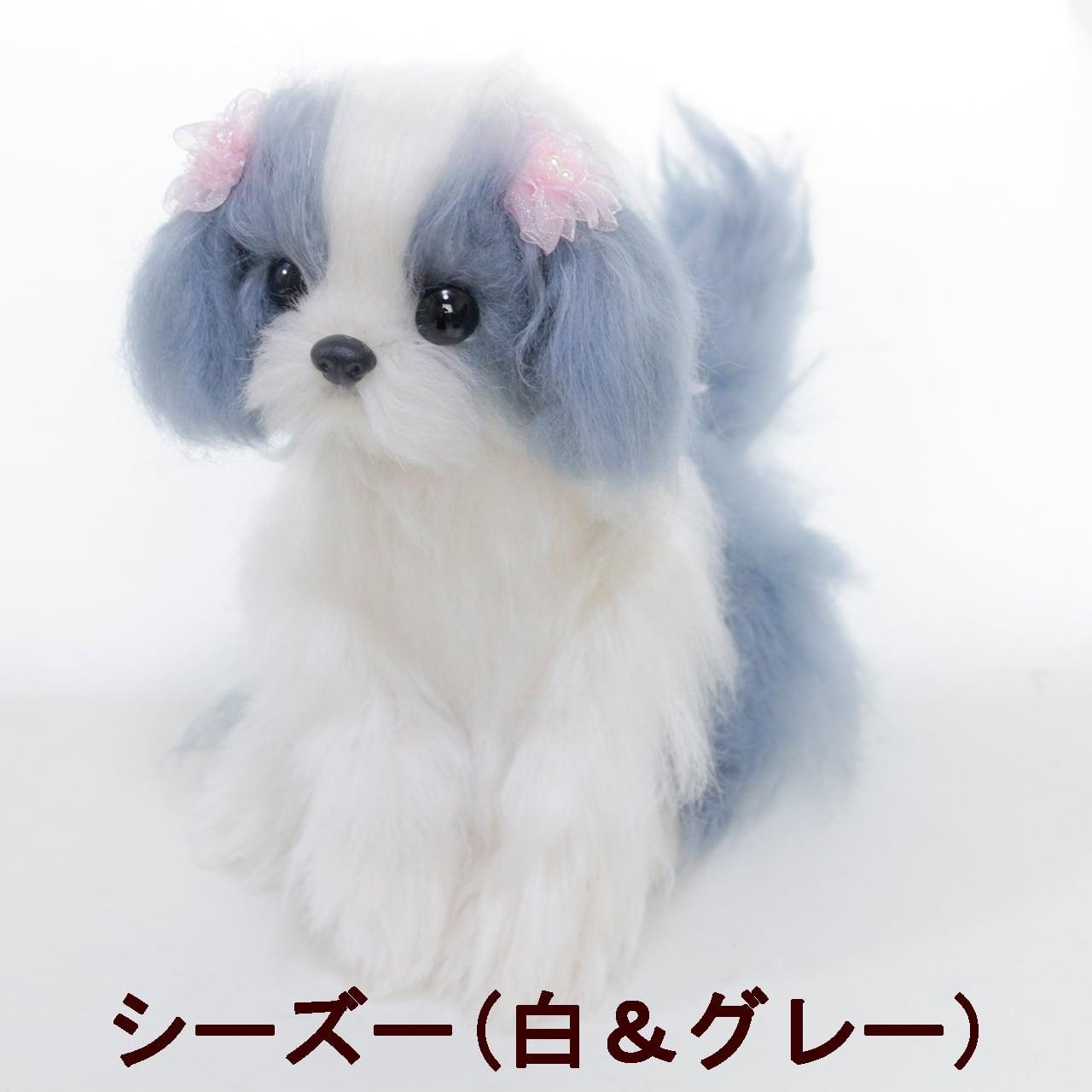 【手作りキット】シーズー犬(白&グレー)