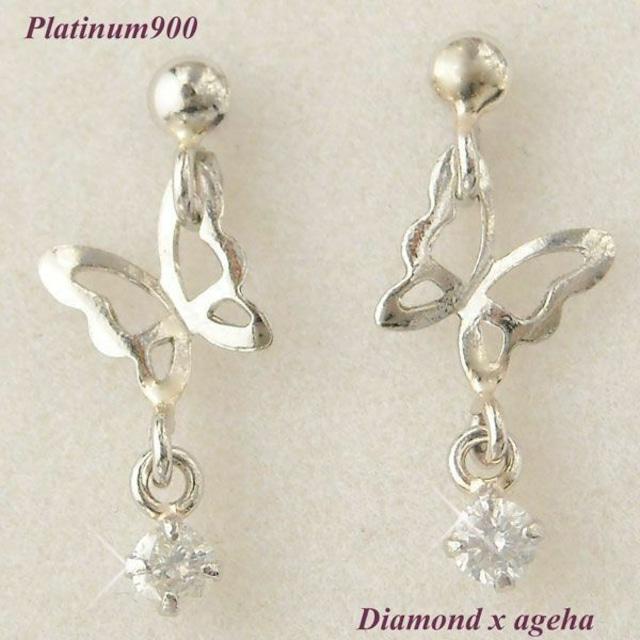 ダイヤモンド ピアス 一粒 プラチナ 揺れる pt900 アゲハ 蝶 シンプル レディース