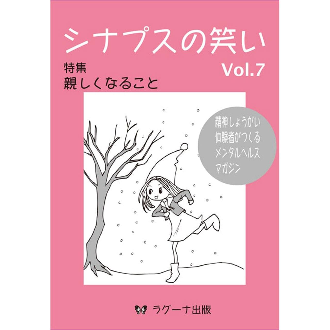 シナプスの笑い Vol.7