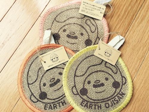 EARTH(アース)おじさんの麻タワシ 3枚セット