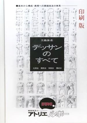 美術体系テキスト「デッサンのすべて」印刷版(A4 / 60頁)