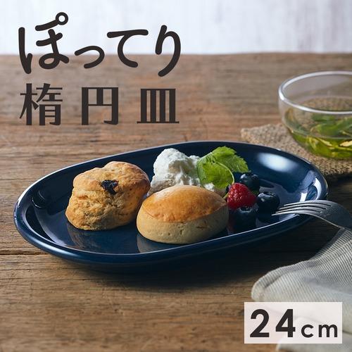 MM-0078 【24cm オーバルプレート】 朝食からアフタヌーンティーまで幅広く活躍するネイビーブルーの楕円皿