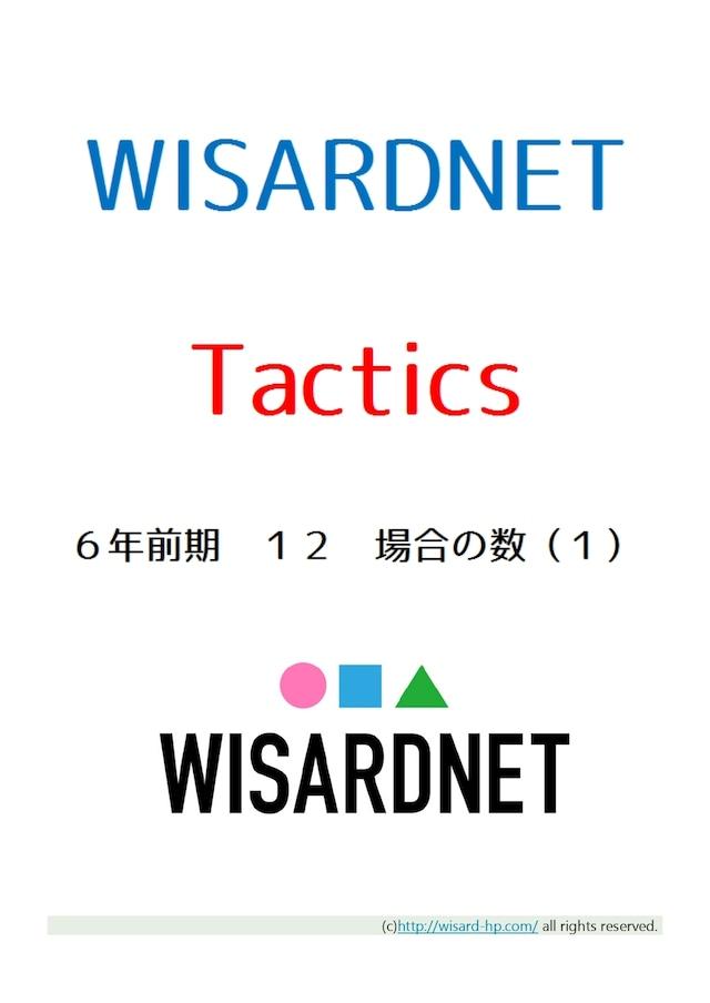 Tactics 6年前期12 場合の数(1)