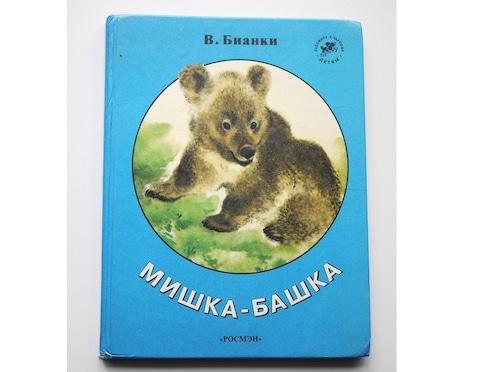 ロシアの絵本 クマ物語 童話物語おとぎ話