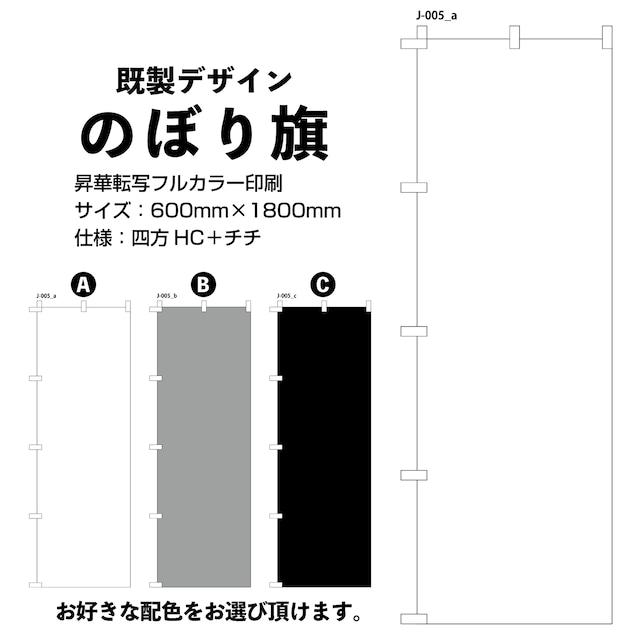 無地のぼり【00-J-005】
